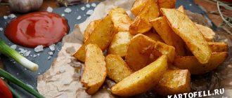 картошка по селянски