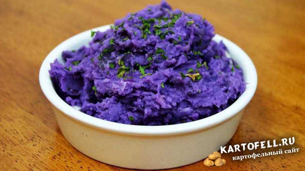 пюре из фиолетовой картошки